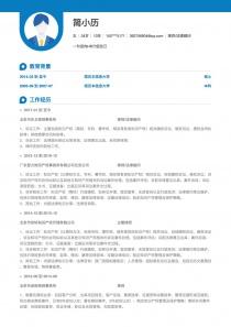 律师/法律顾问完整word简历模板