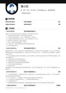 2017最新律师/法务/合规完整免费简历模板下载word格式