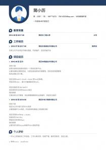 最新WEB前端开发word简历模板下载