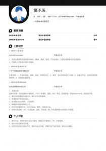 2017最新平面设计师完整word简历模板