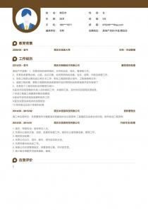 房地产项目/开发/策划主管/专员简历表