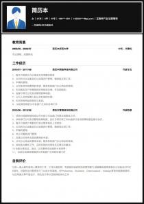 中专学历互联网产品/运营管理简历模板