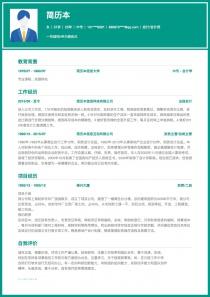 2017最新会计/会计师完整求职简历模板下载word格式