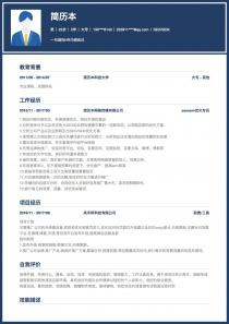 最新SEO/SEM免费简历模板下载word格式