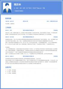 最新市场电子版word简历模板下载