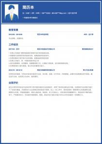 优秀的会计/会计师空白免费简历模板下载word格式