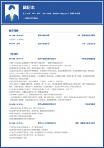 最新市场专员/助理免费简历模板下载