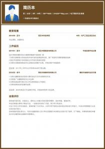电子商务专员/助理空白简历模板下载word格式
