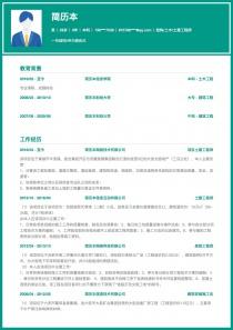 最新结构/土木/土建工程师word简历模板