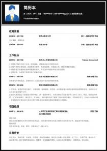 最新财务助理/文员电子版简历模板下载word格式