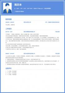 文档/资料管理免费简历模板下载word格式