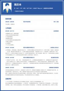 总裁助理/董秘简历模板下载word格式