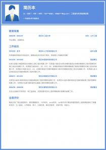 工程造价师/预结算经理空白简历模板下载word格式