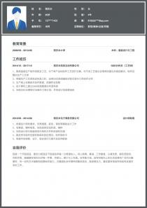 影视/媒体/出版/印刷简历表格模板