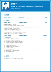 供应商开发/日语翻译/销售代表简历模板