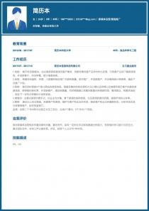 新媒体运营/微信推广简历模板