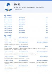�紫葱泄貱EO/总裁/总经理简历模板