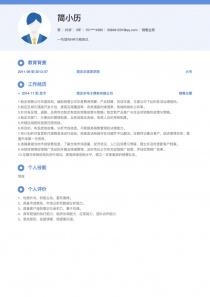 銷售業務電子版免費簡歷模板