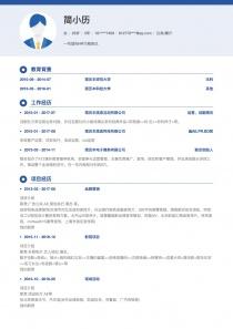 2017最新公关/媒介word简历模板制作