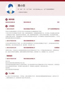 生产计划/物料管理(PMC)word简历模板