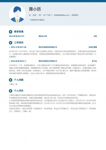 业务员销售电子版简历模板下载