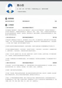 税务专员/助理word简历模板