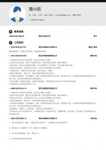 建筑工程师电子版word简历模板