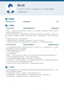 电子/电器工艺/制程工程师免费简历模板下载word格式