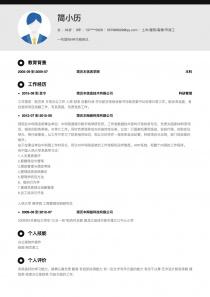 2017最新土木/建筑/装修/市政工程找工作word简历模板制作