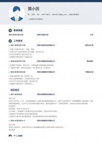 UI设计师/顾问免费简历模板下载