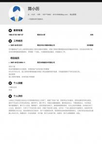物业管理招聘word简历模板