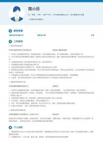 会计经理/会计主管简历模板下载word格式