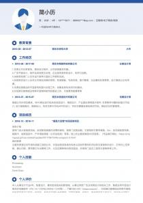 最新互联网/电子商务/网游找工作word简历模板下载word格式