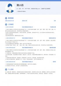 互联网产品/运营管理简历模板范文