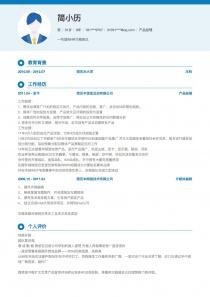 产品经理电子版word简历模板
