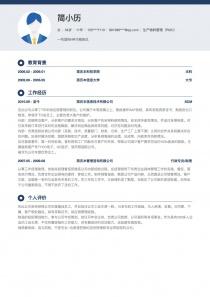 生产物料管理(PMC)招聘个人简历模板