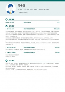 餐厅总经理简历模板下载word格式