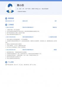 前台/总机/接待personal简历模板download