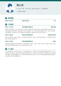 最新生产管理/运营空白个人简历模板样本