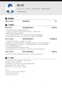 网页设计/制作/美工电子版求职简历模板下载