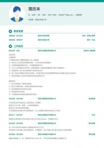 人事助理/HRBP电子版简历