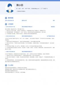 工廠廠長/副廠長招聘個人簡歷模板