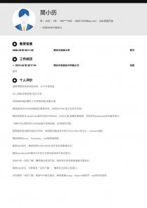 2017最新Web前端開發空白word簡歷模板下載