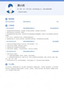物流/仓储项目管理personal简历模板