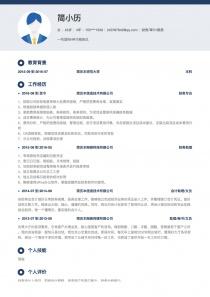 猎聘网财务/审计/税务完整word简历模板下载