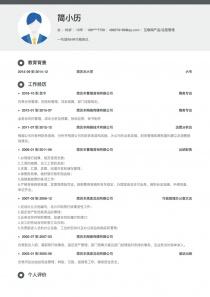 最新互联网产品/运营管理找工作免费简历模板下载word格