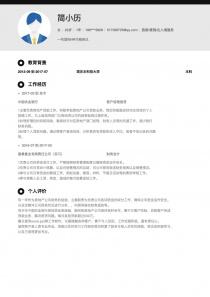 旅游/度假/出入境服务电子版word简历模板