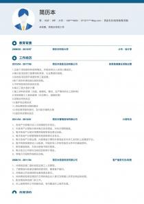 资金专员/财务助理/采购经理/主管简历模板