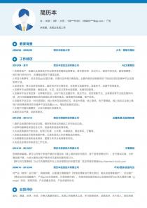 advertisementpersonal简历表格