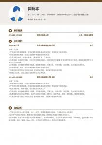 财务/审计/税务/行政/后勤/文秘个人简历